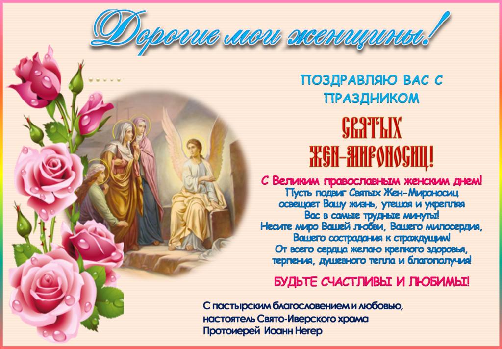 Поздравления с церковными праздниками в прозе 86