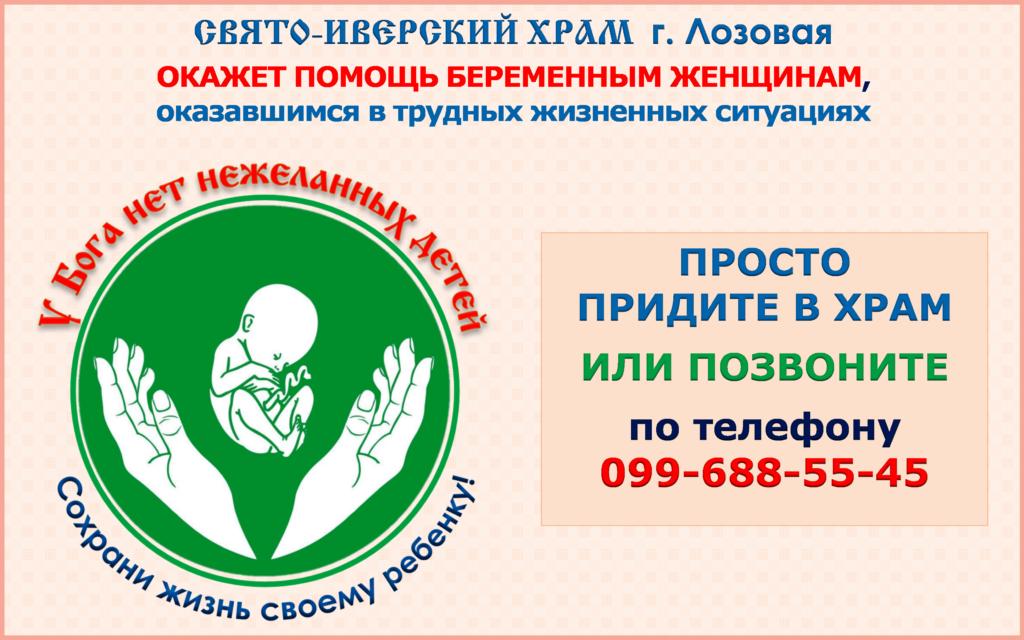 помощь беременным