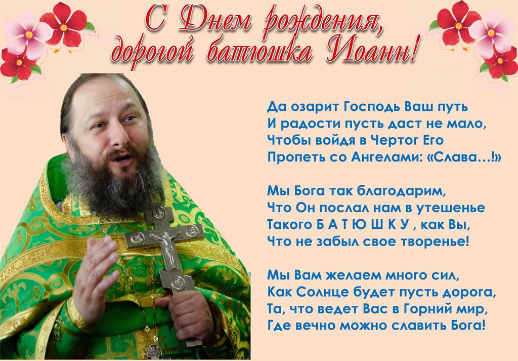 Поздравления с днем ангела в прозе православные батюшки